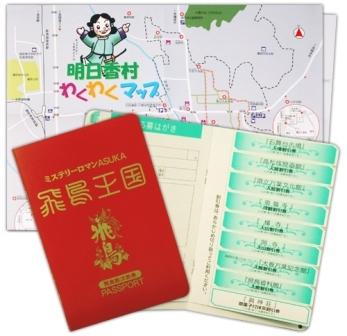 asuka-pass.jpg